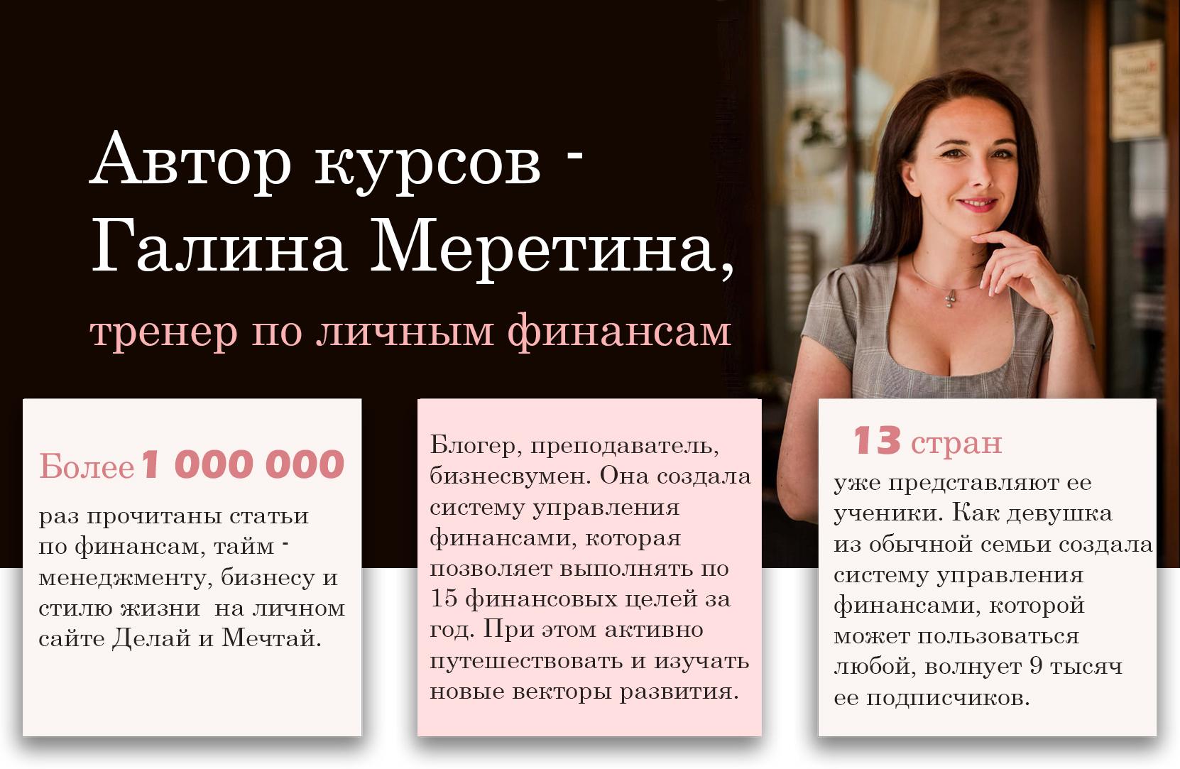 Галина Меретина