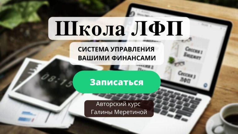 Школа ЛФП Галины Меретиной