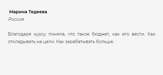 Тедеева