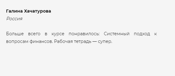 Галина Хачатурова