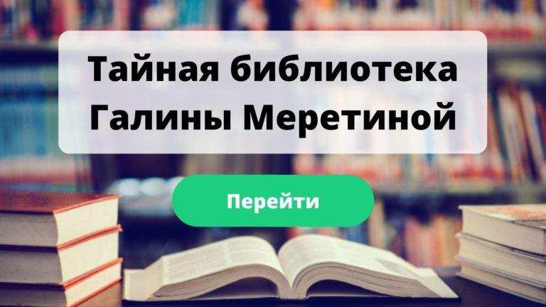 Тайная библиотека Галины Меретиной